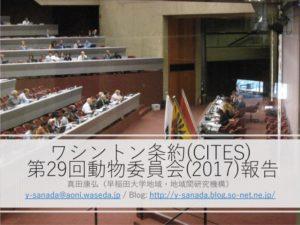 CITES動物委員会報告会資料