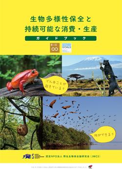 生物多様性保全と持続可能な消費・生産ガイドブック