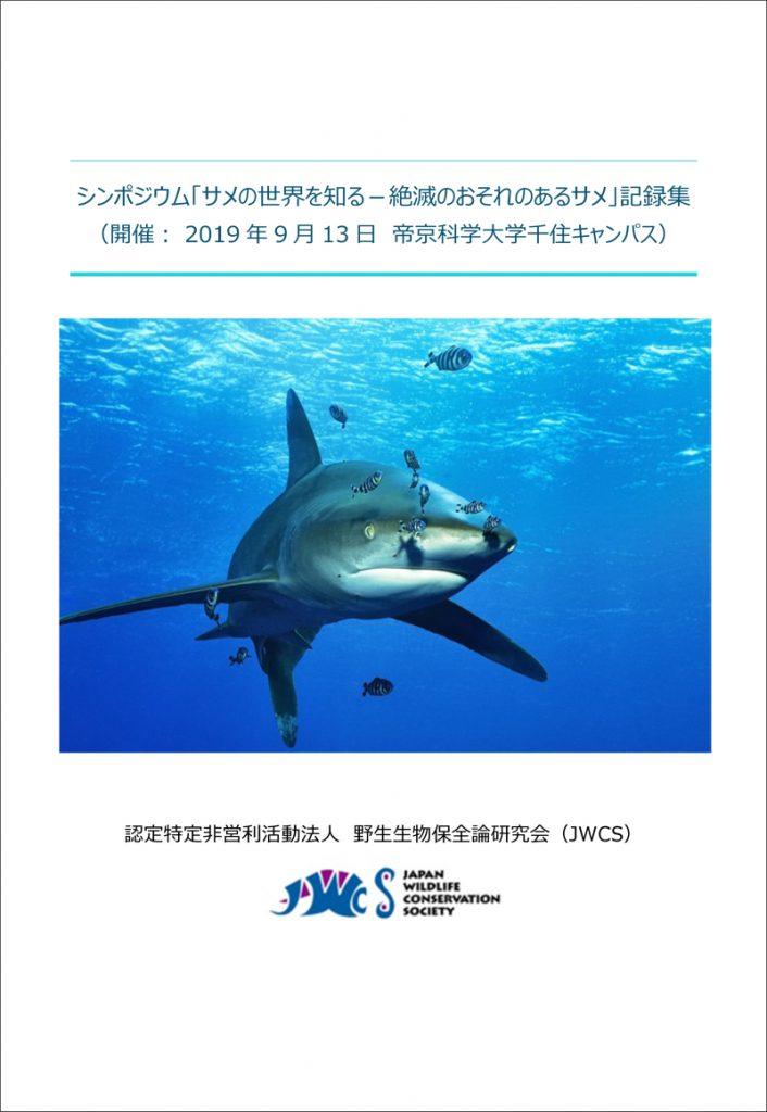 サメシンポジウム記録集表紙