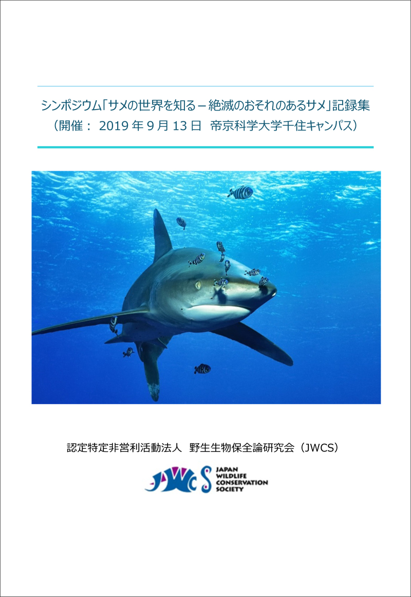 シンポジウム「サメの世界を知る-絶滅のおそれのあるサメ」記録集