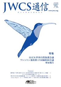 会報79号表紙
