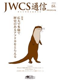 会報81号表紙