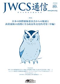 会報89号表紙