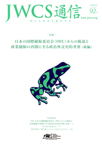 会報92号表紙