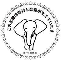 小原秀雄さん画アフリカゾウ